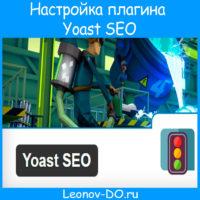 Установка и настройка плагина Yoast SEO для WordPress (ч. 1)