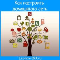 Как организовать домашнюю сеть на базе 4G оператора