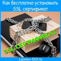 Как бесплатно установить и настроить SSL сертификат