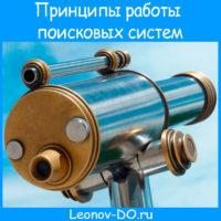 Принципы работы популярных поисковых систем