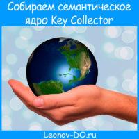 Собираем семантическое ядро с помощью Key Collector