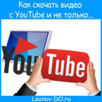 Простые способы как скачать видеоролик с YouTube