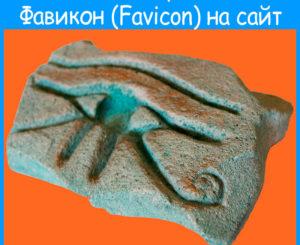 Как сделать и установить Фавикон (Favicon) на сайт