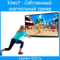 Kinect— Собственный виртуальный тренер