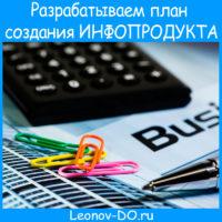 Разрабатываем план создания ИНФОПРОДУКТА (ч.4)