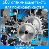 SEO оптимизация текста для поисковых систем