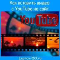 Как вставить видео с YouTube на сайт WordPress