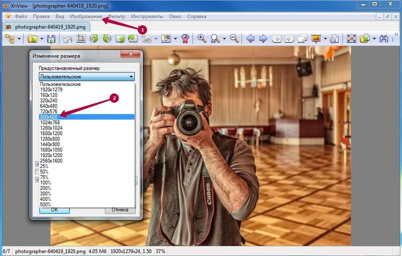 изменение размера изображения xnview