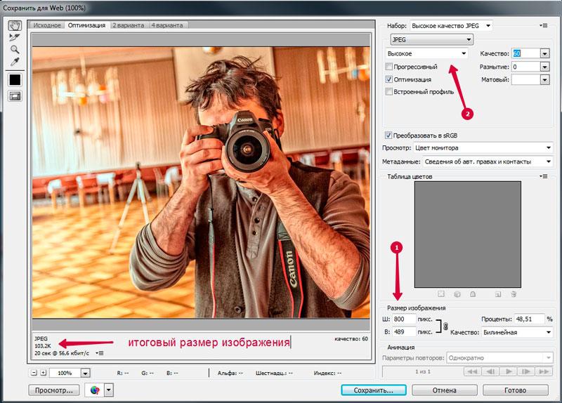оптимизация изображения в фотошоп