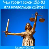 Чем грозит закон 152-ФЗ для владельцев сайтов (штраф)?