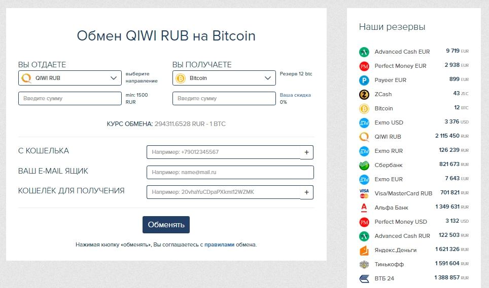 как работать с онлайн обменником
