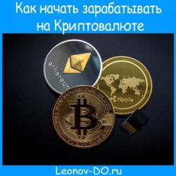 Как начать зарабатывать на Криптовалюте. Инструкция