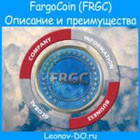 Криптовалюта FargoCoin. Зарабатываем в BEFARGO