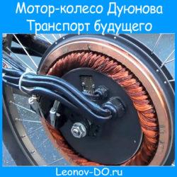 Мотор-колесо Дуюнова. Инвестиции в технологии