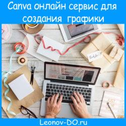 Canva— онлайн сервис для создания графики