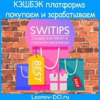 Кэшбэк платформа SWITIPS— сервис умных покупок