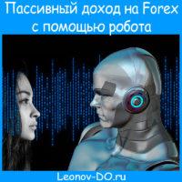 Пассивный доход с помощью робота Trade Capital на рынке Forex. Вся правда о роботах