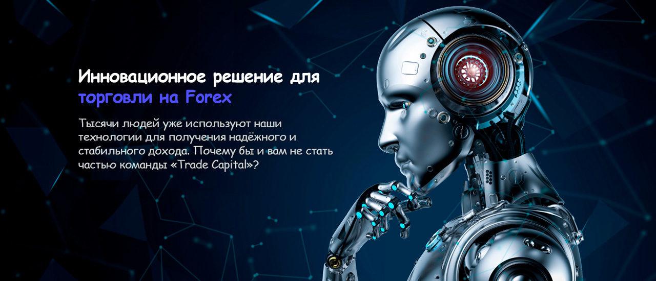 Как получить пассивный доход на рынке Forex с помощью торгового робота