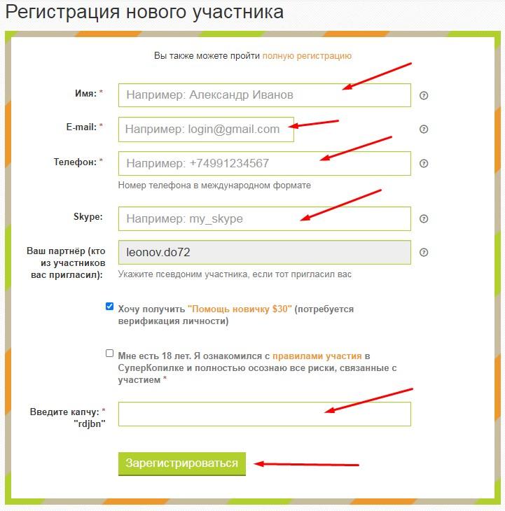 регистрация в суперкопилке